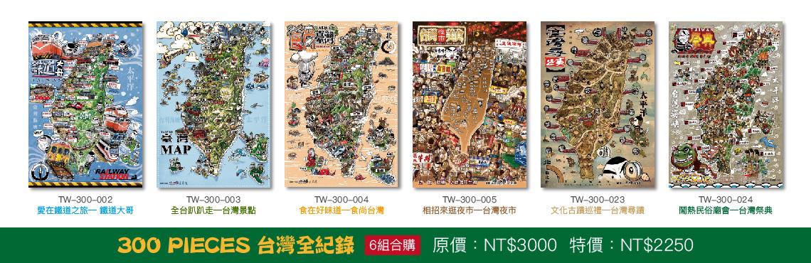 台灣全紀錄套裝組合